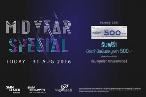 Mid Year Special - Siam Discovery Siam Center and Siam Paragon