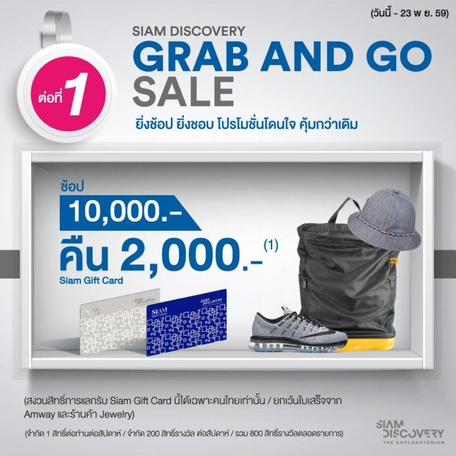 Siam Discovery Grab and Go Sale